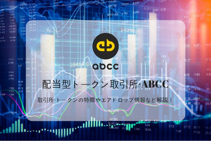 仮想通貨取引所 ABCC / 配当型トークン $AT の特徴やエアドロップ情報などを紹介!