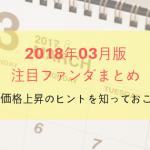 2018年3月の仮想通貨ファンダ情報