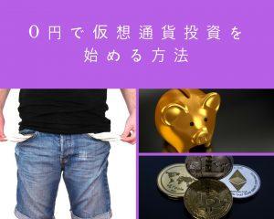 仮想通貨を無料で始めるには?初期投資0円で始める6つの方法