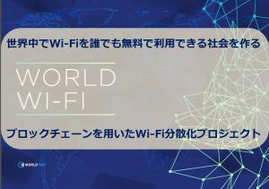World Wi-Fi(ワールドワイファイ) 世界中でWi-Fiを誰でも無料で利用できる社会を作るプロジェクト