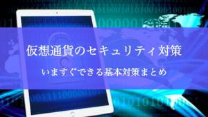 【仮想通貨のセキュリティ対策】ビットコインなどの資産を安全に管理