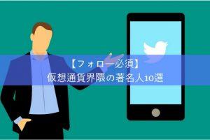 Twitterフォロー必須!?仮想通貨界隈の著名人10選