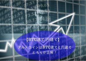 アルトコインはBTC建てと円建てのどちらで考えるべき?