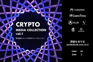 【CRYPTO TIMES共催イベント】Crypto Media Collection Vol.1  イベントレポート