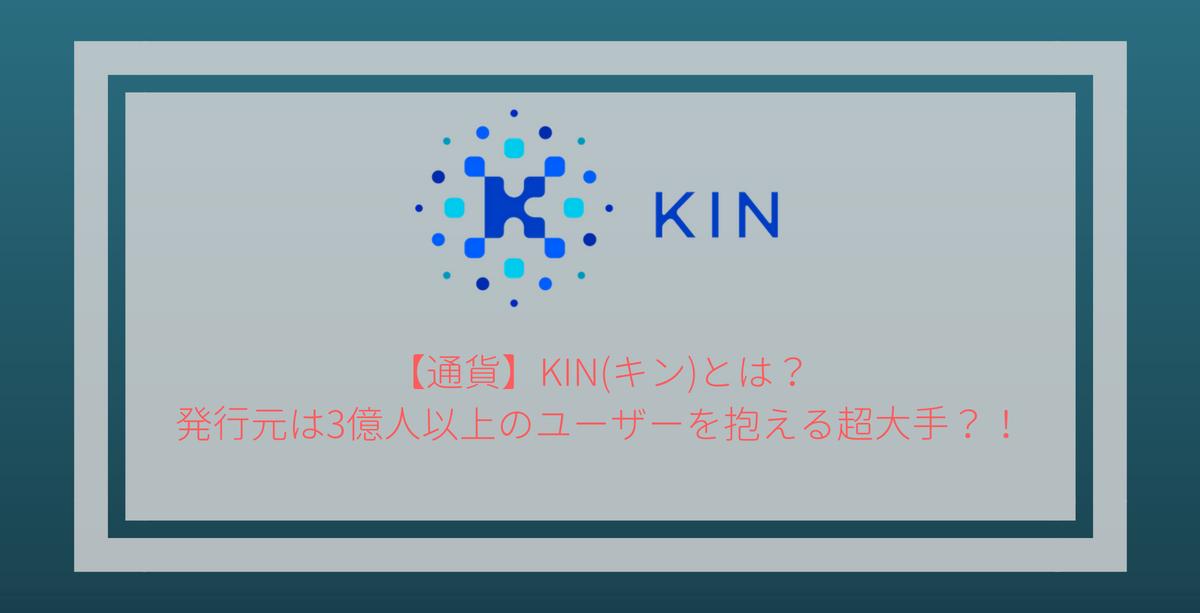 仮想通貨KIN(キン) の特徴・将来性を解説!取引所・チャート情報まとめ