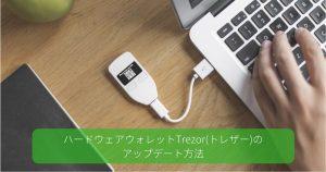 【画像解説】Trezor(トレザー)のファームウェアアップデート方法