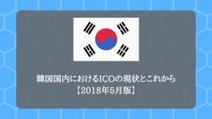 韓国におけるICOの現状とこれから【2018年5月版】