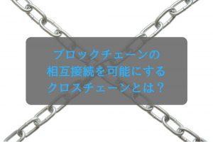 クロスチェーンとは?ブロックチェーン間接続を可能にする技術を解説