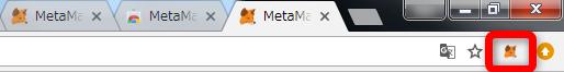 Metamask(メタマスク)のインストール方法3