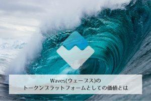 Waves(ウェーブス)のトークンプラットフォームとしての価値とは