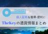 TheKey 仮想通貨