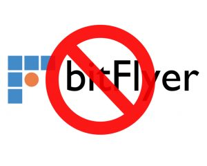 bitFlyer (ビットフライヤー)が業務改善命令の影響で新規顧客受け入れ停止