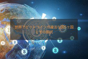 世界でビットコインが違法な国5ヶ国とその現状