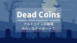 アルトコインの墓場!消滅した仮想通貨のデータベース「Dead Coins」