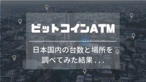 【2018年版】日本のビットコインATM設置台数と場所を調査してみた結果…「Coin ATM Radar」