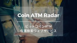 ビットコインATMの場所が検索できるウェブサービス「Coin ATM Radar」
