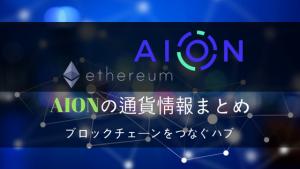 仮想通貨AIONの特徴・将来性を解説!取引所/買い方・チャートまとめ