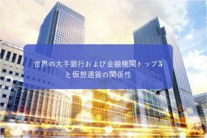 世界の大手銀行および金融機関トップ5と仮想通貨の関係性