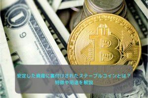 安定した資産に裏付けされたステーブルコインとは?特徴や用途を解説