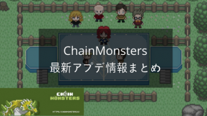 【dApps】ChainMonsters 最新アップデート情報まとめ