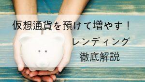 仮想通貨の貸仮想通貨(レンディング)の仕組みとは?国内取引所比較まで徹底解説