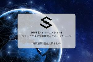 【仮想通貨】IOST(アイオーエスティー)の特徴・将来性を徹底解説!