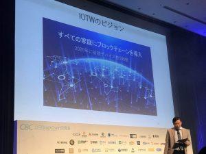 【イベントレポート】IOTW – IOTとブロックチェーン技術の融和について