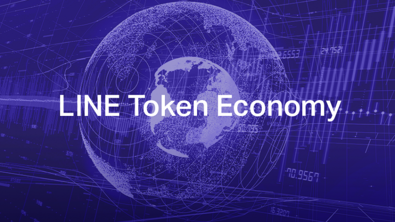 LINEが「LINKエコシステム」を発表!独自開発のブロックチェーン「LINK Chain」や汎用コインを公開。