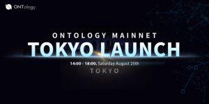 【イベントレポート】Ontology MainNet Launch Tokyo 20180825