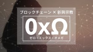 ブロックチェーンベースの新興宗教「0xΩ」とは?!