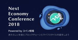 明日開催!コイン相場主催イベント「Next Economy Conference 2018」
