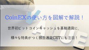 CoinExの評判・特徴まとめ!登録方法・使い方も図解付き解説!