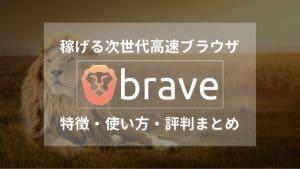 Braveブラウザは稼げる次世代高速ブラウザ!特徴・評判・使い方を徹底解説