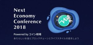 Next Economy Conference 2018 Powered by コイン相場 開催のお知らせ