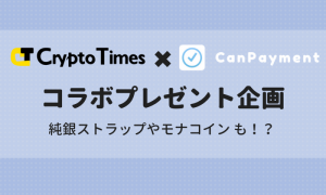 CRYPTO TIMES × CanPayment コラボプレゼント企画