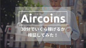 「Aircoins」30分でいくら稼げるか検証!プレイのコツやポイントも紹介!