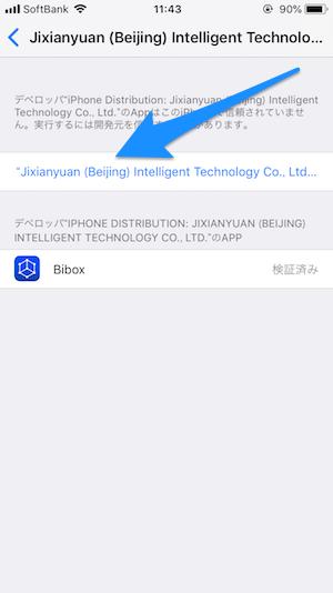 Bibox アプリ iOS 使えない