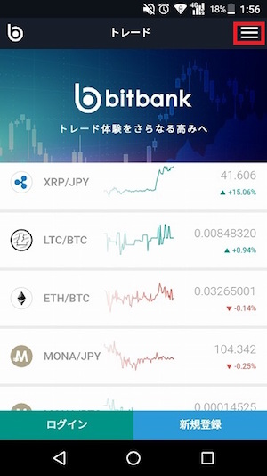 bitbank アプリ 入金
