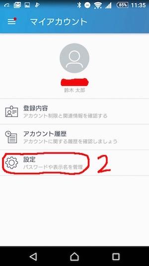 bitFlyer アプリ 設定