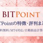 BITPoint 評判
