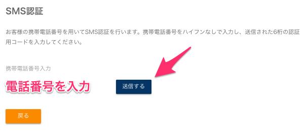BitTrade SMS 設定