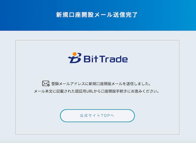 BitTrade 口座開設