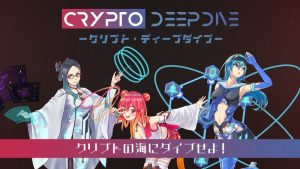 CRYPTO TIME主催イベント『Crypto Deep Dive』が渋谷区 Social Innovation Week内にて開催!