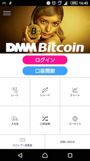 DMMbitcoin アプリ インストール