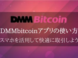 DMMbitcoin アプリ