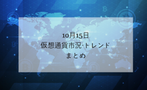 【10月15日分析レポート】仮想通貨市況・トレンド・ドミナンスまとめ