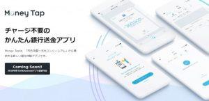 SBI Ripple Asiaから銀行送金アプリ『MoneyTap』がリリース!モバイル決済普及の起爆剤になるのか?