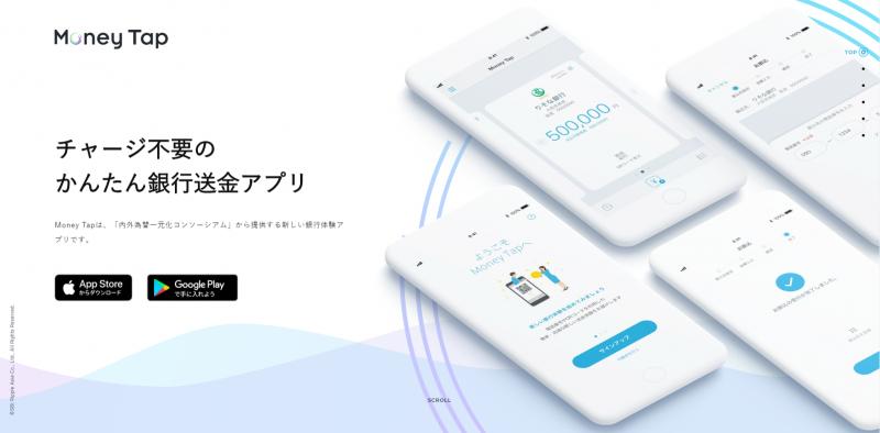 SBI Ripple Asiaの送金アプリ、MoneyTap(マネータップ)が提供開始