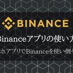 Binance アプリ