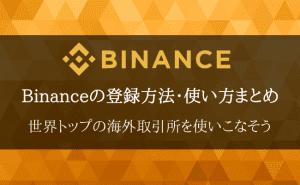 【最新版】取引所Binance(バイナンス)の登録方法・使い方まとめ!